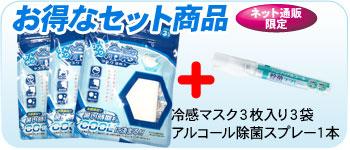 冷感マスクと除菌スプレーのセット